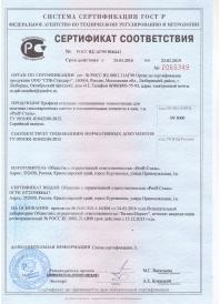 Сертификат соответствия на профили оцинкованные для монтажа гипсокартона