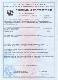 Сертификат соответствия на профили из оцинкованной стали для армирования ПВХ профилей
